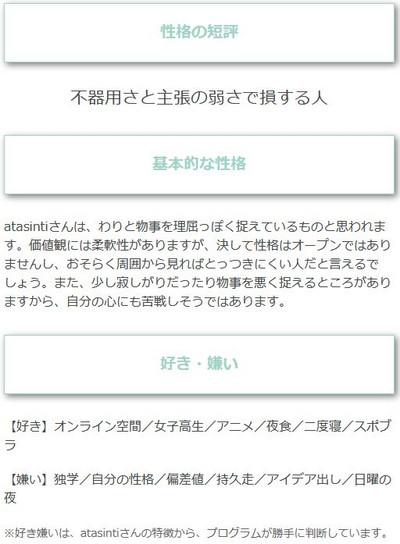 Seikakumenkyosyo2
