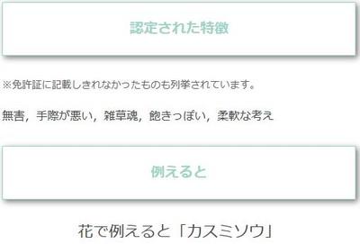 Seikakumenkyosyo4
